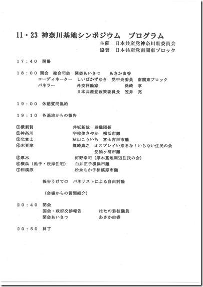 市庁舎孫崎 笠井_22318112410150