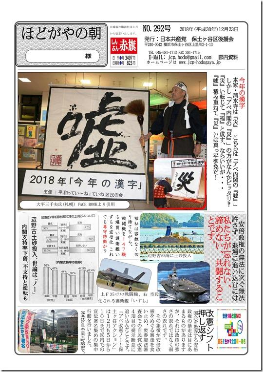 市庁舎正 2018年 NO.292 号表面 2018-12-23 後援会ニュース  -