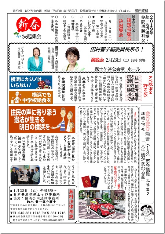 市庁舎正 NO.292号 裏面2018-12-23 後援会ニュース