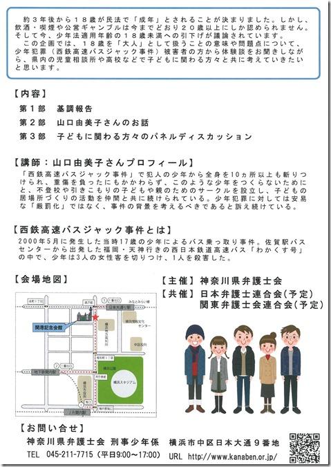 しんぽ SKMBT_22318122211100