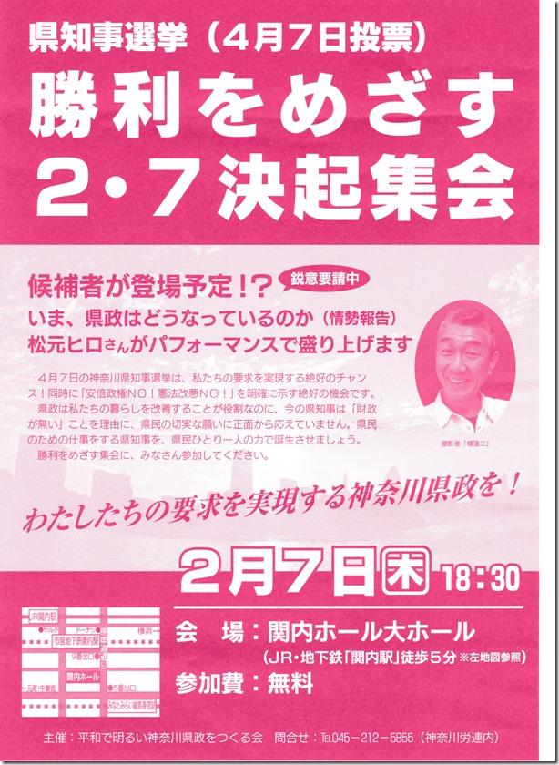 県知事選挙 001