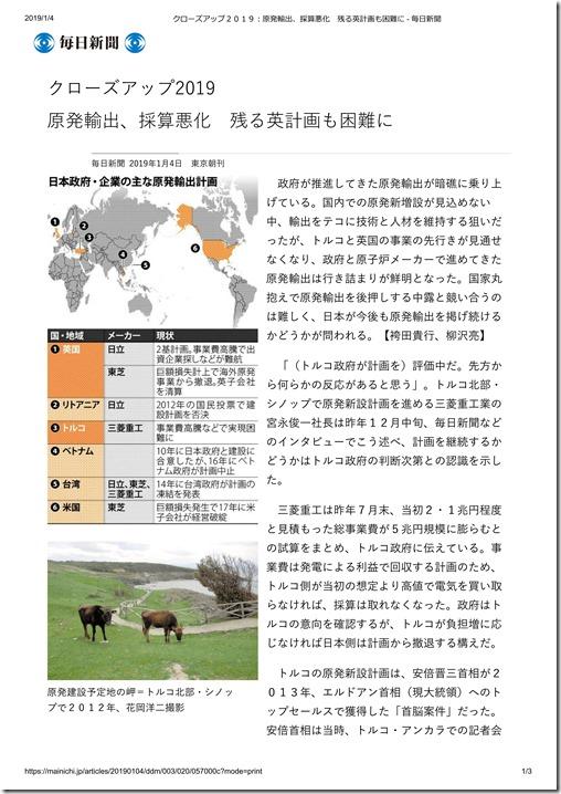 クローズアップ2019:原発輸出、採算悪化 残る英計画も困難に - 毎日新聞 (1)