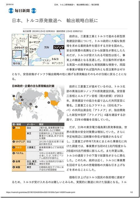 日本、トルコ原発撤退へ 輸出戦略白紙に - 毎日新聞 (1)