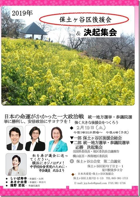 最新 議案表紙 2019保土ヶ谷区後援会総会  (1)_01