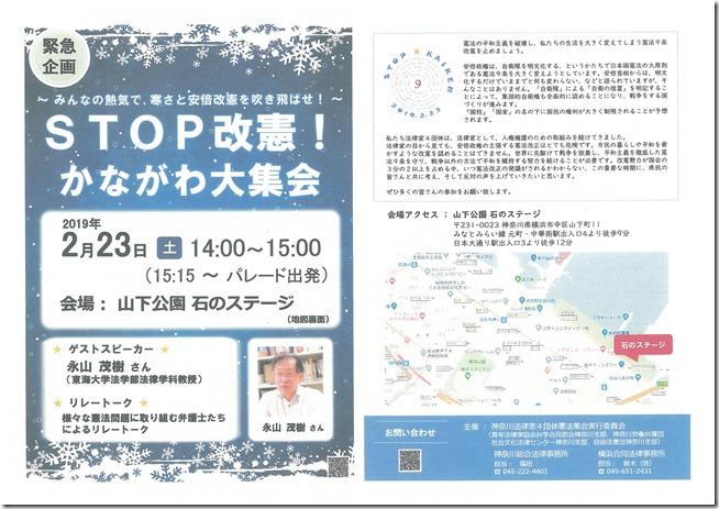 市庁舎2019-2-23-stop-kaiken