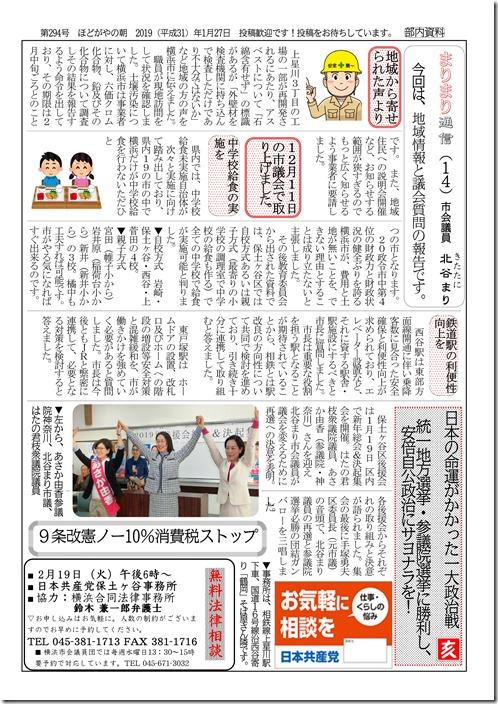 2019年1月 NO.294号 裏面2019-1-27 後援会ニュース  -