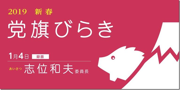 top-20190104-toukibiraki-rokuga