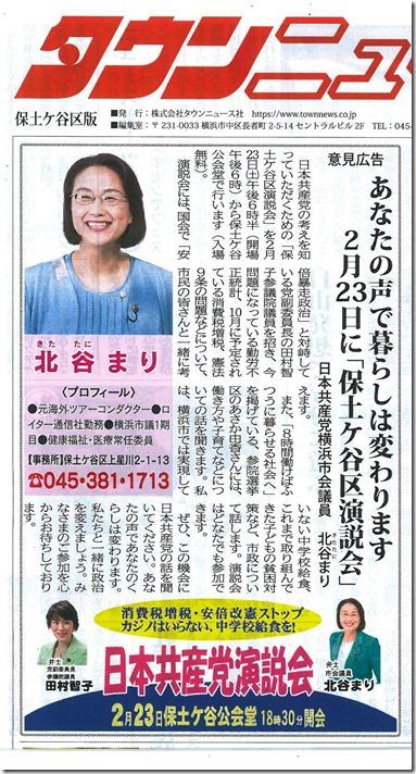 たうんニュース2.21