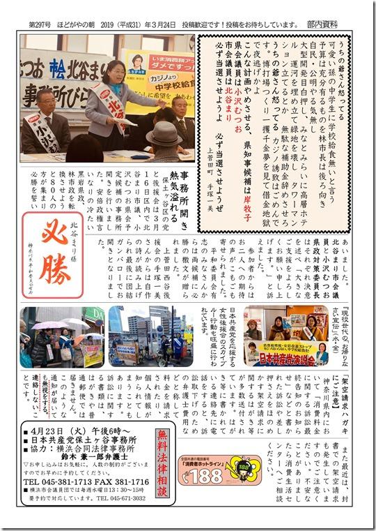 2019-03 NO.297号 裏 後援会ニュース 表