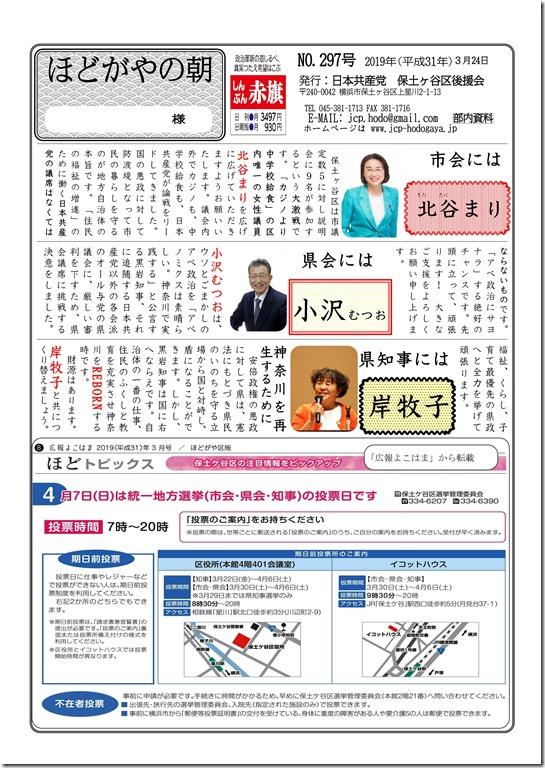 2019-3 NO.297 表 後援会ニュース 表