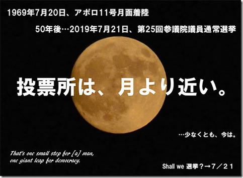 月より近い