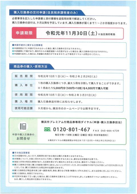 住民 税 非課税 横浜 市 住民税(都道府県民税・市町村民税)が非課税となる条件は?