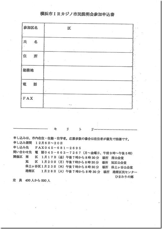 申込書KAJINO