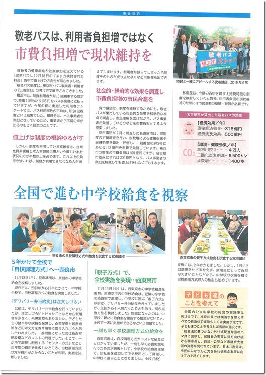 市政新聞2