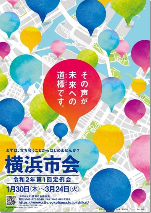 横浜市会2