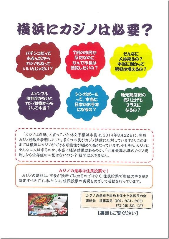 HODOGAYA カジノ 表