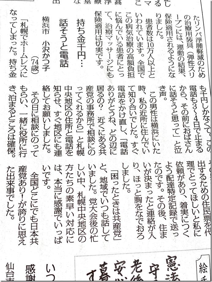 小沢かつこさん
