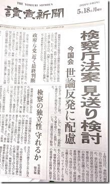 読売新聞IMG-3181