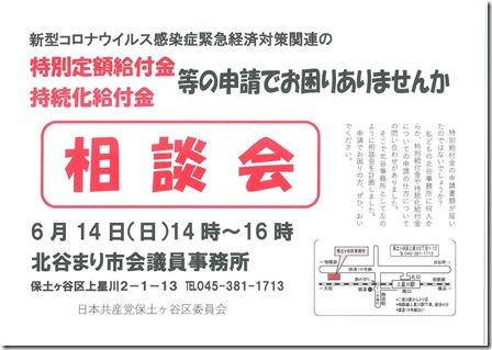 10万円相談会