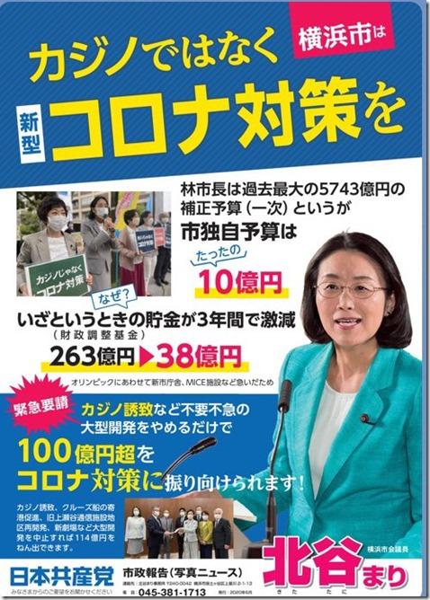 北谷まりさん写真ニュース (1)